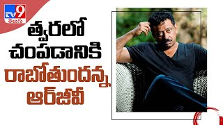 Murder : RGV locks release date after court clearance