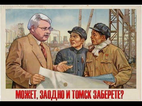 Российская земля в аренду китайцам