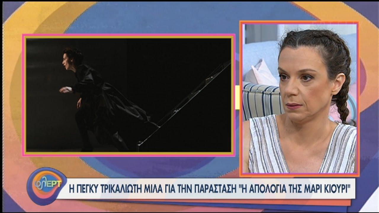 Η Πέγκυ Τρικαλιώτη φλΕΡΤαρει στην παρέα μας! | 29/07/2020 | ΕΡΤ
