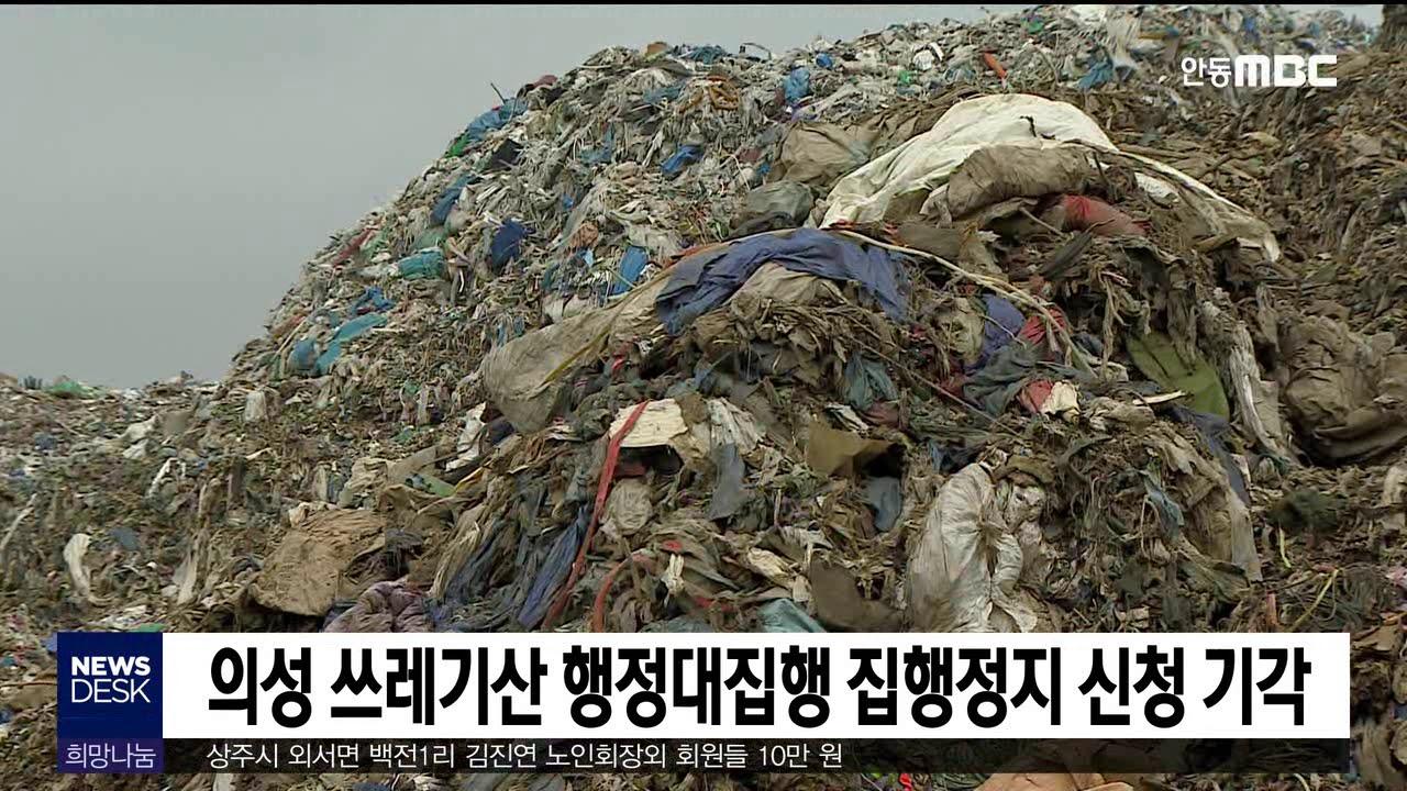 의성 쓰레기산 대집행 집행정지 신청 기각