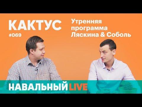 Кактус #069. Гость — спортивный журналист Дмитрий Егоров
