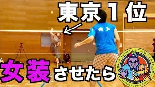 Download Video 『バドミントンドッキリ』もしも女子と思ってた相手が女装した元東京一位の選手だったら!? MP3 3GP MP4
