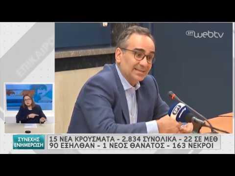 Η συνέντευξη Τύπου από το υπουργείο Υγείας   17/05/2020   ΕΡΤ
