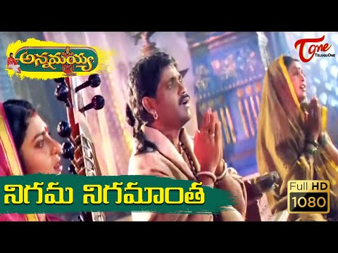 Annamayya Movie Songs || Nigama Nigamatha Song || Nagarjuna || Ramya Krishnan || Kasthuri