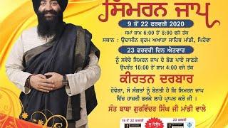 Video Live: Gurmat Samagam | 23 Feb 2020 | Akhara Sahib Mandi || Nanak Panthi download in MP3, 3GP, MP4, WEBM, AVI, FLV January 2017