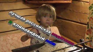 Лучшая российская медогонка и клиновидный нож