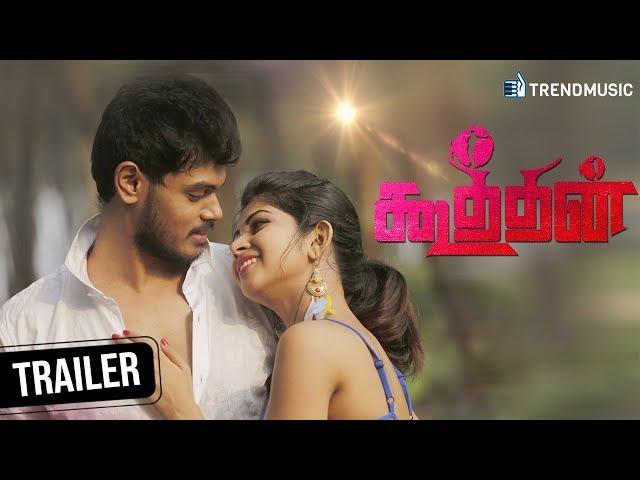 கூத்தன் Tamil Movie Official Trailer