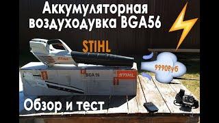 9. Воздуходувка BGA56 STIHL