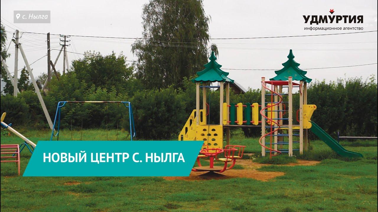 Вторая жизнь дворов и парков села Нылга