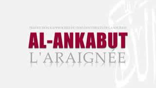 29- Al Ankabut - Tafsir bamanakan par Bachire Doucoure Ntielle
