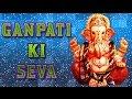 Ganesh Aarti | Ganpati Ki Sewa Mangal Mewa