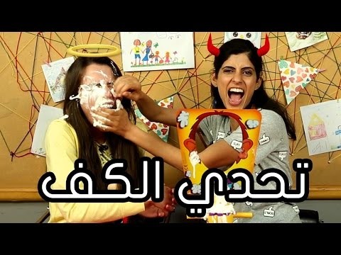 Video تحدي الكف احلى تحدي Pie Face Challenge download in MP3, 3GP, MP4, WEBM, AVI, FLV January 2017