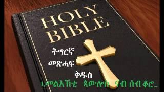 ትግርኛ መጽሓፍ ቅዱስ 1 Corinthians 14
