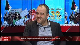 Algérie.. le peuple rejette le rendez-vous de 12 décembre