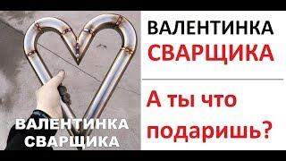 Лютые приколы. Валентинка от СВАРЩИКА