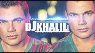 Amr Diab -Tamally Maak  - Remix عمرو دياب - تملي معاك - ريمكس