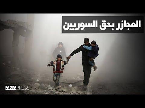 المجازر بحق السوريين