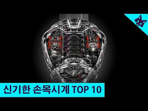 신기한-손목시계-TOP-10-다시보기