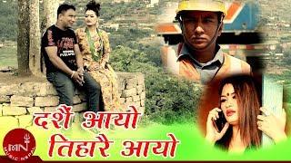 Dashain Aayo Tihar Aayo - Paban pariyar & Purnakala BC