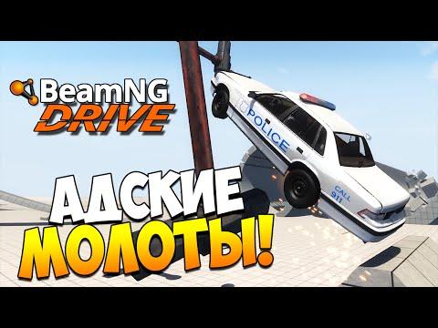 BeamNG.drive | АДСКИЕ МОЛОТЫ!