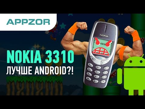 Appzor №69 -  Nokia 3310, Super Mario Run, Jade Empire: Special Edition