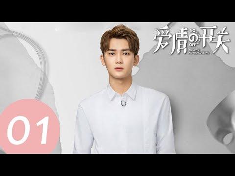 ENG SUB【爱情的开关 As Long as You Love Me】EP01——主演:熊梓淇,赖雨濛,董力