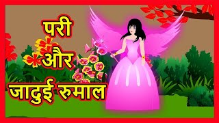 Video परी और जादुई रुमाल | Hindi Cartoon | Moral Stories for Kids | Hindi Story | Maha Cartoon TV XD MP3, 3GP, MP4, WEBM, AVI, FLV Januari 2019