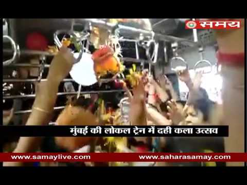 Women celebrated Dahi Handi Festival in local train of Mumbai