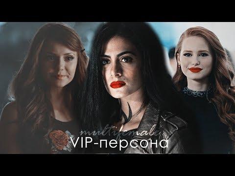 MULTIFEMALE| VIP-ПЕРСОНА[collab]