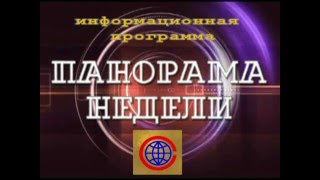 """ИНФОРМАЦИОННАЯ ПЕРЕДАЧА """"ПАНОРАМА НЕДЕЛИ"""" ОТ 16.03.2016"""