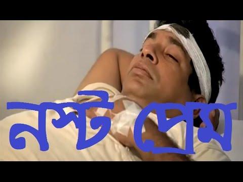 Bangla Natok Nosto prem
