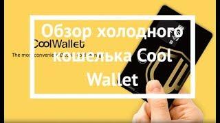 Обзор холодного кошелька Cool Wallet