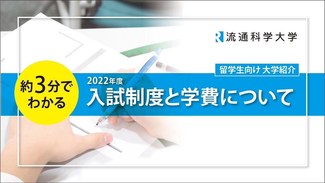【留学生向け】2022年度 入試制度・学費紹介