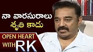 Video Kamal Hassan Reveals Facts About Shruti Hassan | Open Heart With RK | ABN Telugu MP3, 3GP, MP4, WEBM, AVI, FLV Desember 2018
