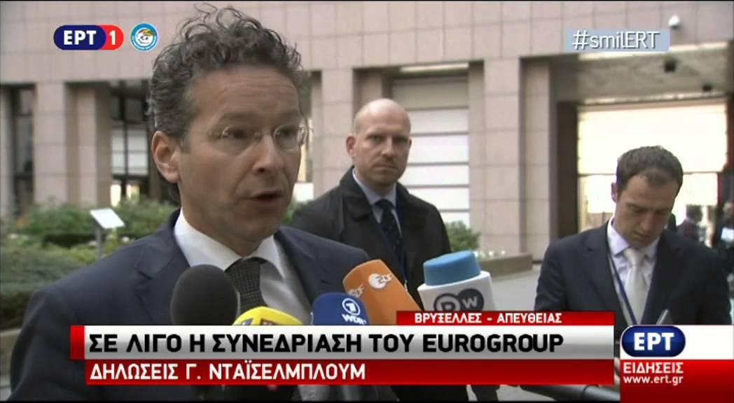 Βρυξέλλες: Δηλώσεις Γερούν Ντέισελμπλουμ πριν την έναρξη του Eurogroup