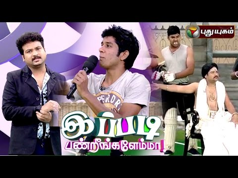Ippadi Panreengale Ma Show 09 02 2016 PuthuYugamTv Episode Online