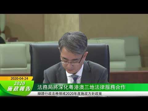 法務局將深化粵港澳三地法律服務 ...