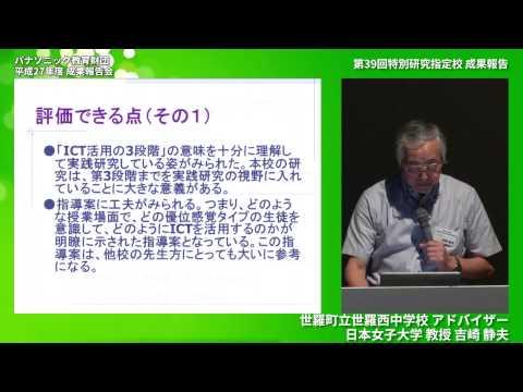 アドバイザーコメント(吉崎静夫先生)│世羅町立世羅西中学校│成果報告│平成27年度実践研究助成成果報告会