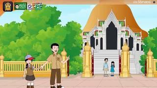สื่อการเรียนการสอน อาณาจักรโบราณในดินแดนไทย ป.4 สังคมศึกษา