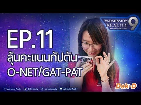 AR9 : EP.11 ลุ้นคะแนนกัปตัน GAT PAT / O-NET (видео)