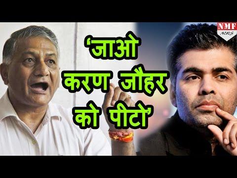 देखें: जब गुस्से में VК Singh ने कहा Каrаn Jоhаr की पिटाई कर दो - DomaVideo.Ru