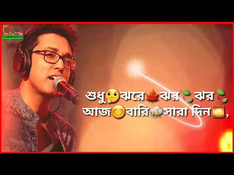 Download Ei Meghla Dine Ekla By Anupom Roy Video 3gp Mp4 Flv Hd Mp3