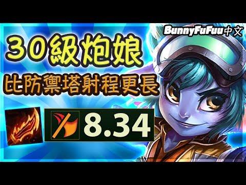 【BunnyFuFuu中文】*極遠射程 手最長的英雄