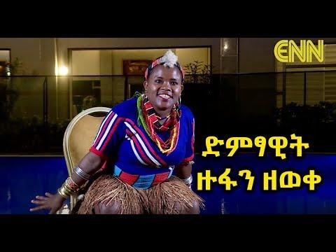 Ethiopia: በጣም አዝናኝና ፍልቅልቅ ድምፃዊት ዙፋን ዘወቀ - ENN Entertainment