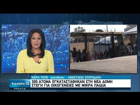 Λέσβος   Ο νέος καταυλισμός προσφύγων – Εγκατάσταση οικογενειών   13/09/2020   ΕΡΤ