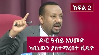 NEW SPEECH: PM Dr Abiy Ahmed Cabinet Meeting at the National Palace | Part 2