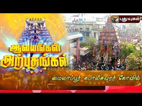 Kapaleeswarar-Temple-Panguni-Festival--Day-3-Aalayangal-Arputhangal-04-04-2016-Puthuyugam-TV