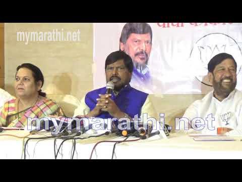 राहुल गांधींनी लग्न करावं आणि संसार करावा  : रामदास आठवललेंची अनकट पत्रकार परिषद -व्हिडीओ
