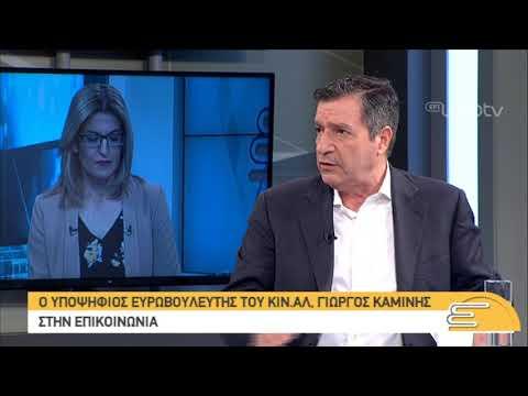 Ο υποψήφιος Ευρωβουλευτής του ΚΙΝ.ΑΛ, Γ.Καμίνης | 13/05/2019 | ΕΡΤ