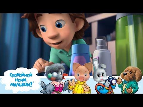 СПОКОЙНОЙ НОЧИ, МАЛЫШИ! - Советы не работают - Мультики для детей - Фиксики (видео)